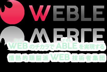 WEBLE | 株式会社ウエブル