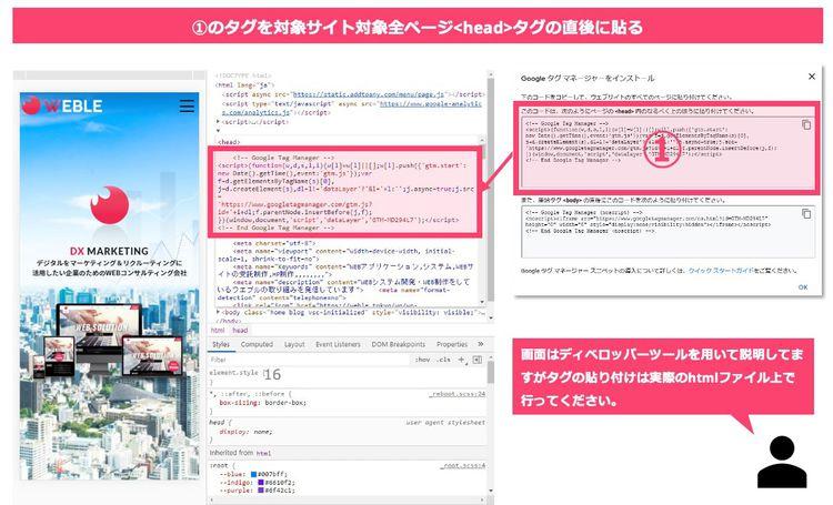 9.(1)のタグを対象サイト対象全ページbodyタグの直後に貼る