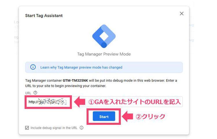 20.GAを導入したサイトのURL (測定IDのサイト)を記入し「Start」をクリック