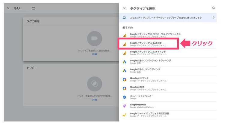 13.GoogleアナリティクスGA4設定をクリック