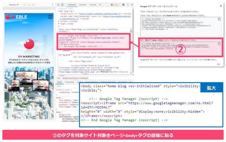 10.(2)のタグを対象サイト対象全ページbodyタグの直後に貼る