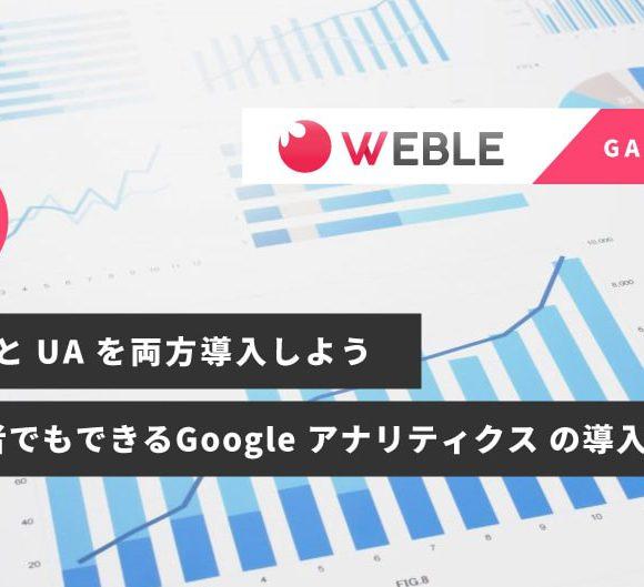 【GA4とUAを両方導入しよう】2021 年版!初心者でもできるGoogle アナリティクス の導入方法