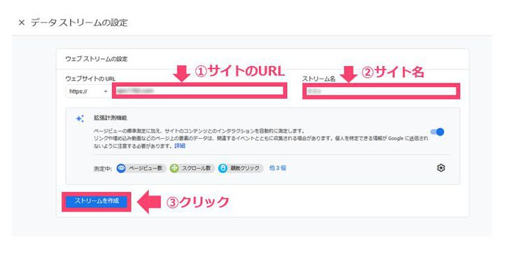 5.「サイトのURL」「サイト名」をそれぞれ入力。