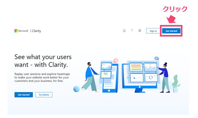 Clarityを導入するためClarityの公式サイトにアクセス