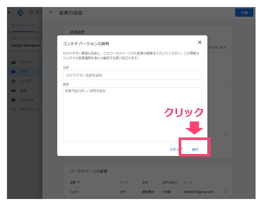 Googleタグマネージャーで公開設定