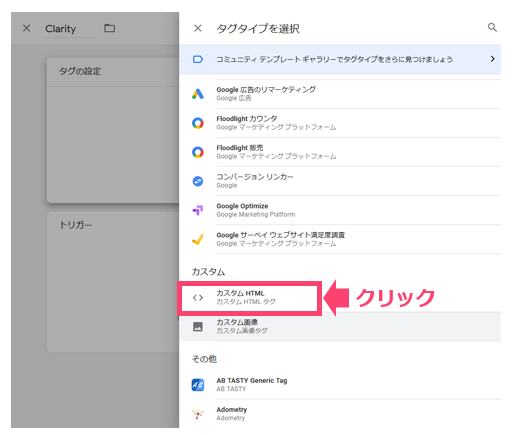 Googleタグマネージャーのタグタイプを選択