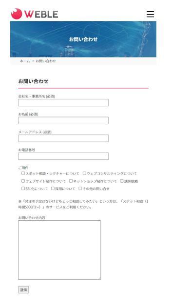 1.スマホで設定したWEBサイトのURL(ページ)を訪れましょう。