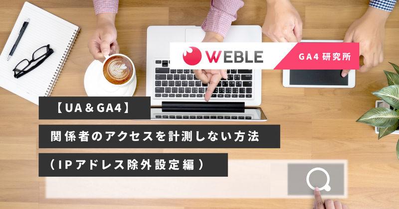 【UA&GA4】関係者のアクセスを計測しない方法(IPアドレス除外設定編)